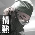 岩田雅裕,情熱大陸