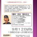 岩田雅裕の講演会